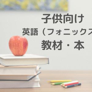 おうち英語【フォニックス】に使えるおすすめ本をAmazonで探したよ。