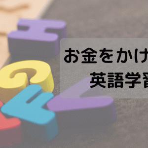 【子供の教育費】英語の習い事代は節約できる?お金をかけない方法は?