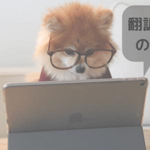【翻訳仕事】初トライアルとしてYAQSの翻訳試験を受けました。