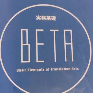 実務翻訳【ベータ】6ヶ月取り組みました。受講した感想をまとめます