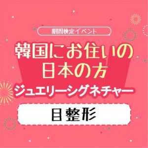 「9月のお得」韓国在住の日本人対象☆目整形費用60%割引イベント