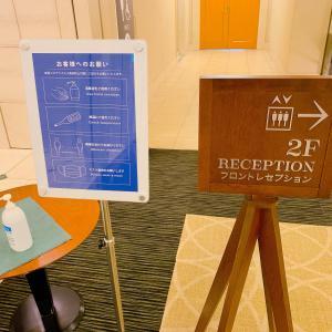 [GoToトラベル]あなたが泊まるホテルは新型コロナ感染予防対策がとられてるホテルですか?
