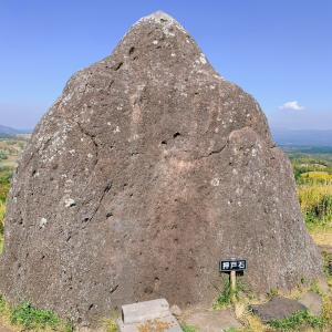 パワースポット 押戸石の丘〜The Hill of Oshitoishi〜