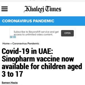 心がざわつくワクチン接種のニュース。
