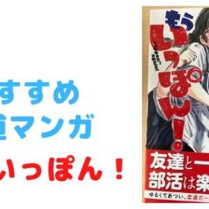 柔道おすすめ漫画「もういっぽん!」。女子柔道部の青春を描いたゆるくて熱くて最高に面白い柔道漫画。