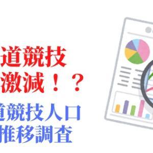 日本の柔道競技人口推移。ここ十数年で激減!?柔道を衰退させないためにもみんなで盛り上げていきましょう!