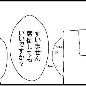 座席を倒す②~かなりの恐怖体験~