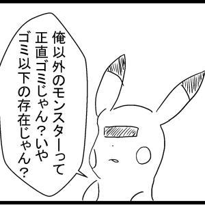 ポケモンないない~サトシの憂鬱~