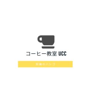 UCCコーヒーアカデミーでコーヒーの入れ方習ってきた【レビュー】