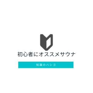"""【保存版】サウナ""""超""""初心者におすすめの施設【@東京】"""