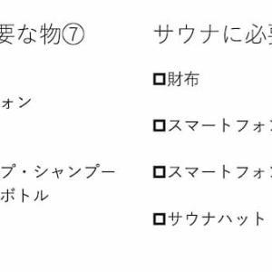 【□→■】サウナ・銭湯に行く前の持ち物【チェックリストあり】