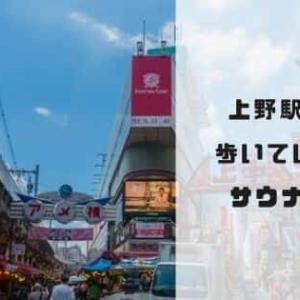 【北欧だけじゃない⁉︎】上野周辺オススメサウナ5選 まとめ
