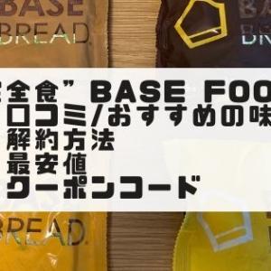 【忙しい人におすすめの完全食】BASE FOODの口コミ