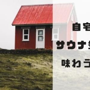 【自宅でととのう】自粛・緊急事態宣言中にサウナ欲を満たす方法3選