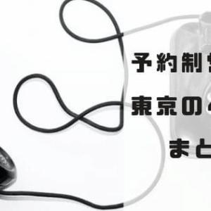 【混雑を避ける】予約制の東京のサウナ4選まとめ【密も避ける】