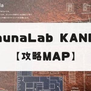 【事前予習用】SaunaLab Kandaの体験談・レビュー