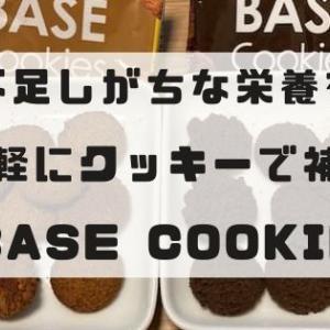 BASE COOKIEの口コミ・レビュー|足りない栄養を間食で