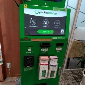 2020/09/11:海外旅行の遺物(外貨コイン)を電子マネーに交換しました
