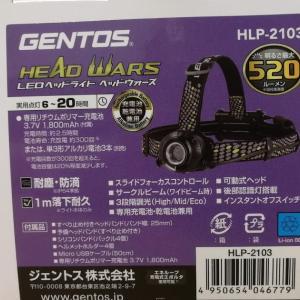 ジェントス HLP-2103ヘッドライトを購入しました。( ^ω^ )