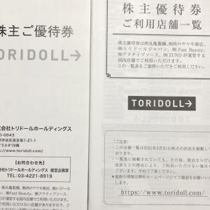 「株式優待 Vol 1.TORIDOLL 何時になったら使えるんだ!∧( 'Θ' )∧!」