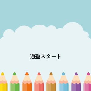 小学校受験 通塾開始~プレ年長~