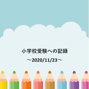 小学校受験への記録~2020/11/23~
