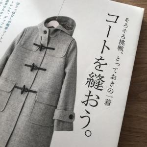 【ブックレビュー】そろそろ挑戦、とっておきの一着 コートを縫おう。