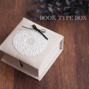 【カルトナージュ】ブック型の箱