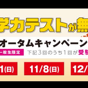【浜学園】秋のキャンペーンで公開学力テストが無料に!!