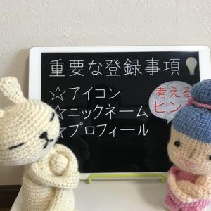 【ハンドメイド販売サイト登録のポイント】
