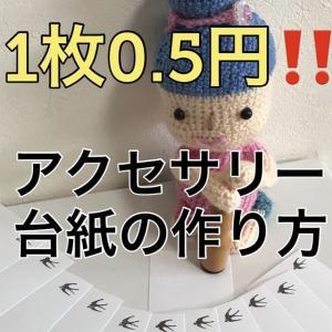 激安!!【1枚0.5円でアクセサリー台紙を作る方法】