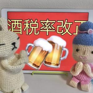 【10月から酒税税率改正‼️どう変わる?】