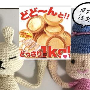 禁断の世界【訳あり濃厚チーズタルト1kg購入!!】