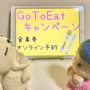 もしかして実質無料?【Go To Eat キャンペーン】