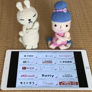 ポイント付与日❓上限❓【GoToEatキャンペーンオンライン予約サイト比較❣】