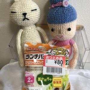 新商品❤️【ランチパック 栗かぼちゃのコロッケとパンプキンサラダ】