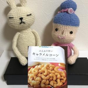 キャラメルコーン【ファミリーマトと東ハト違う??】