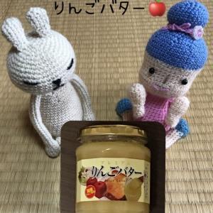 GoToトラベル地域共通券で【りんごバター】を購入してみました❗️