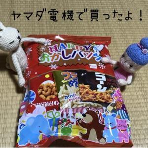駄菓子で HAPPY❤️【HAPPYおかしパック】