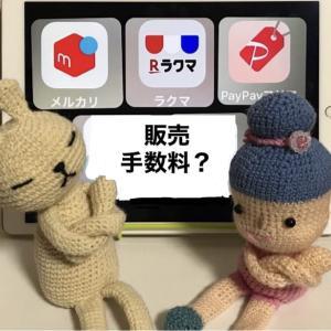 ラクマ😱  PayPayフリマ☺️    【販売手数料の変更!】