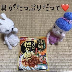 お手軽お助け食材♪【キッコーマン具麺 汁なし坦々麺風】