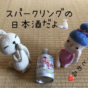 日本酒の進化???【ふなぐち菊水スパークリング】