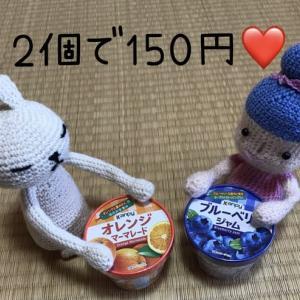 2個で150円の激安ジャム❤️値段と美味しさは比例しない?