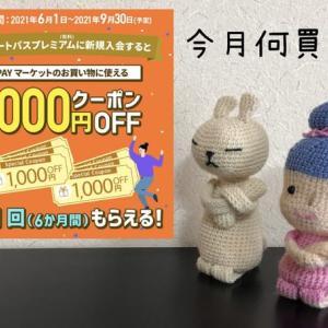 嬉しい悩み【auマーケット1000円クーポンの使い道】完全無料への挑戦❤️