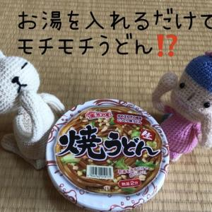生麺のカップうどん⁉️