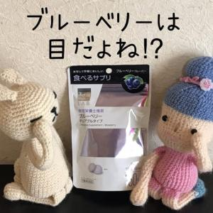 【matsukiyo LAB 食べるサプリ】効果は?サプリを選ぶ時のチェックポイント‼️