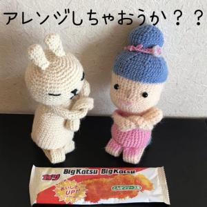 アレンジレシピ!【駄菓子でカツ丼?】