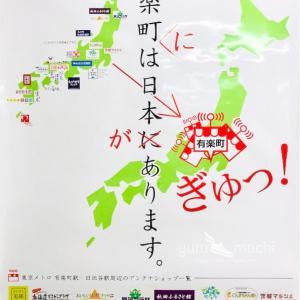 旅行に行けなくてもお土産が買える!?有楽町にある「アンテナショップ」(東京交通会館内)