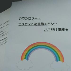 《受講生さんの声》「ここだけ講座」を終えてのご感想(*^▽^*)