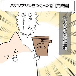 夢のバケツプリン作ってみた【完成編】